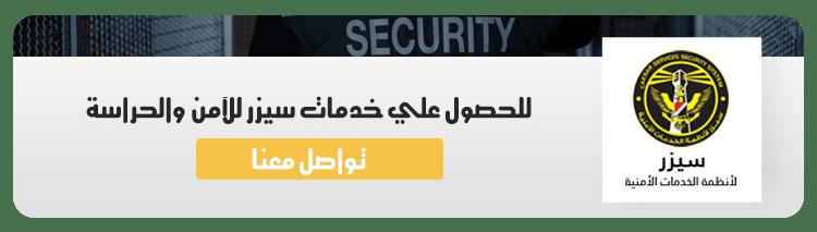 شركات الامن والحراسة في مصر